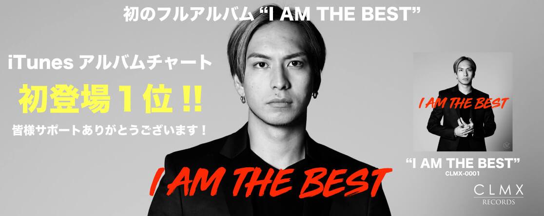 初のフルアルバム「I AM THE BEST」iTunesアルバムチャート初登場1位!!